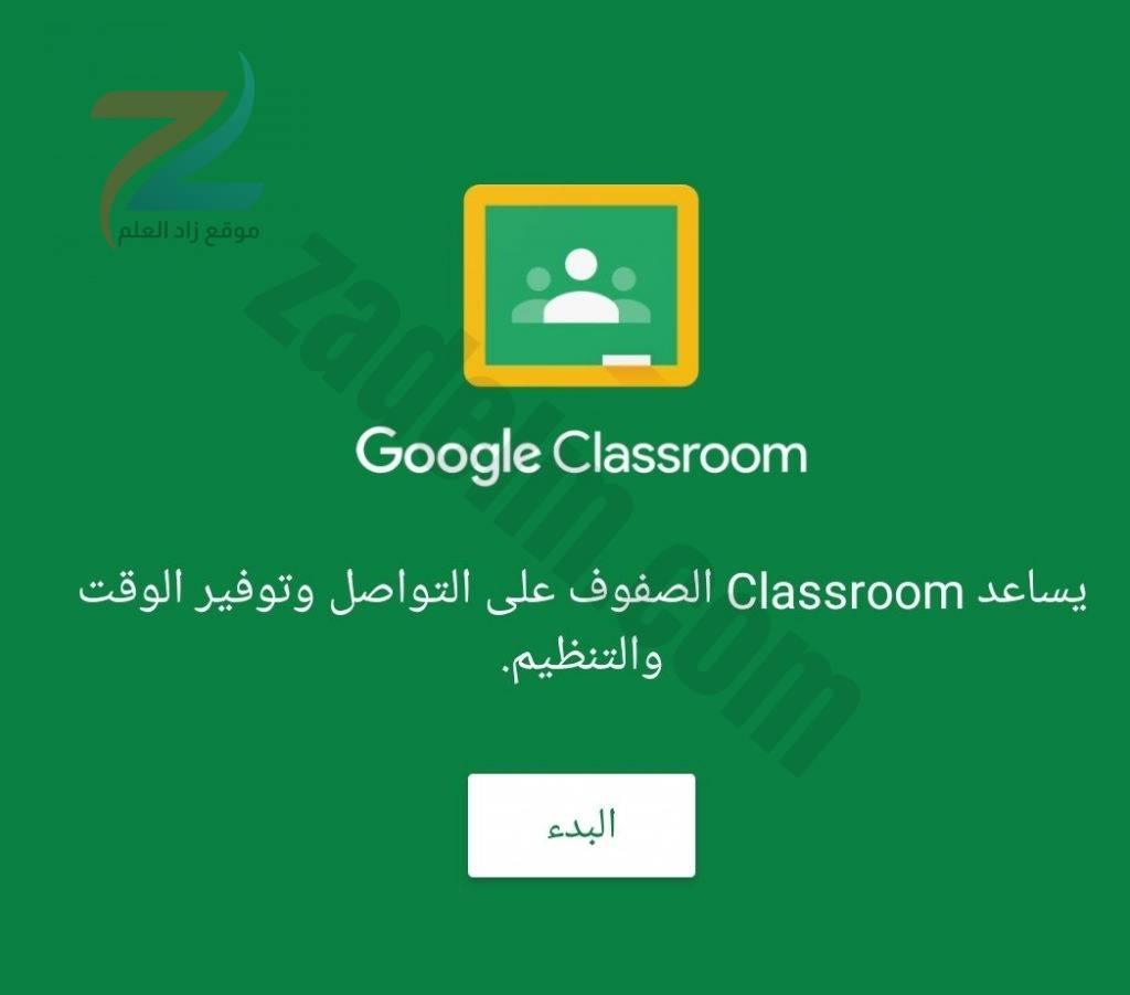كيفية دخول واستخدام المنصة التعليمية لسلطنة عمان