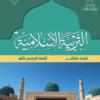 كتاب التربية الاسلامية للصف العاشر الفصل الدراسي الاول سلطنة عمان (10)