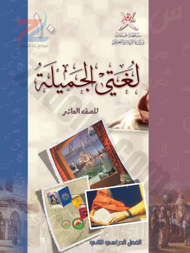 كتاب اللغة العربية لغتي الجميلة للصف العاشر الفصل الدراسي الثاني سلطنة عمان (10)