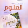 كتاب كراس العلوم للصف العاشر سلطنة عمان (10)