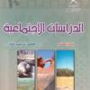 كتاب الدراسات الاجتماعية للصف العاشر الفصل الدراسي الاول سلطنة عمان (10)