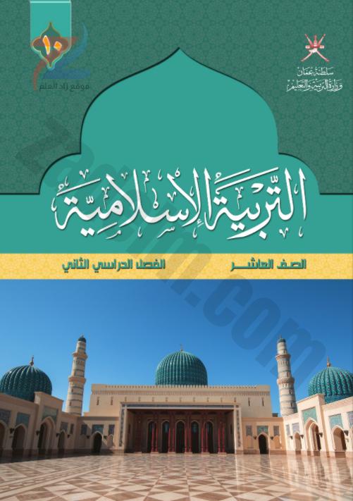 كتاب التربية الاسلامية للصف العاشر الفصل الدراسي الثاني سلطنة عمان (10)