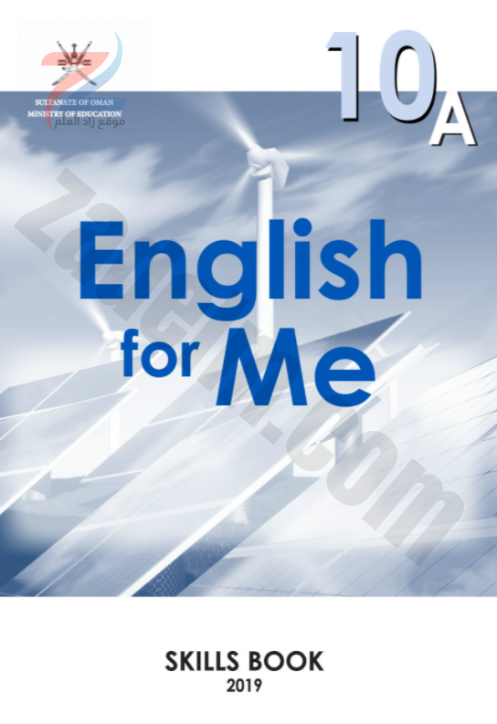 كتاب اللغة الانجليزية الكلاسبوك للصف العاشر الفصل الدراسي الثاني سلطنة عمان (10)