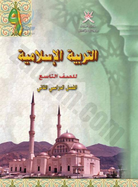 كتاب التربية الاسلامية للصف التاسع الفصل الدراسي الثاني سلطنة عمان