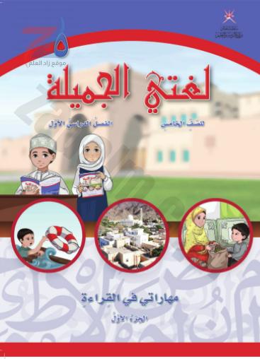 كتب الصف السادس (6) لمناهج مدارس سلطنة عمان