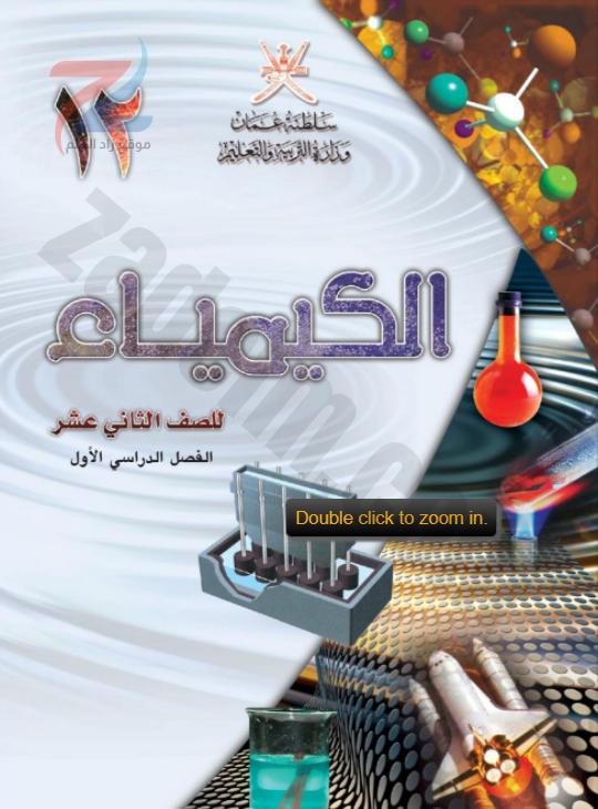 كتاب الكيمياء للصف الثاني عشر الفصل الدراسي الاول سلطنة عمان
