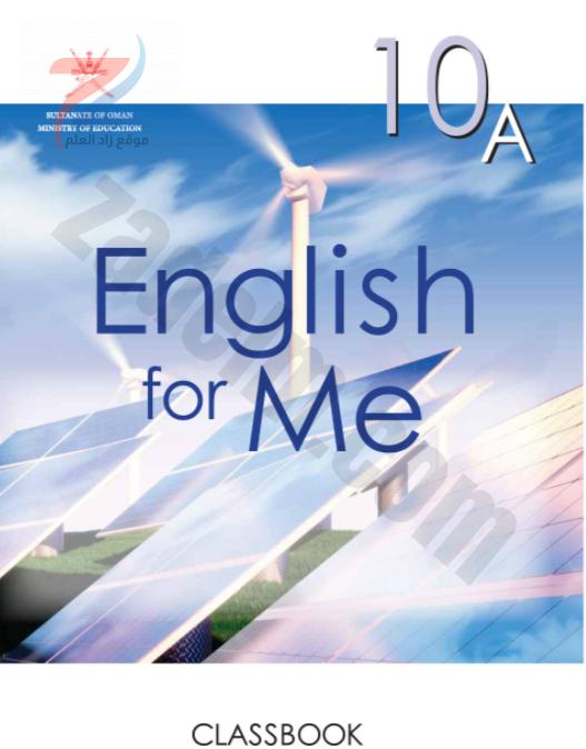 كتاب اللغة الانجليزية الكلاسبوك الفصل الدراسي الاول للصف العاشر سلطنة عمان (10)