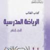 كتاب الرياضة المدرسية للصف العاشر سلطنة عمان (10)