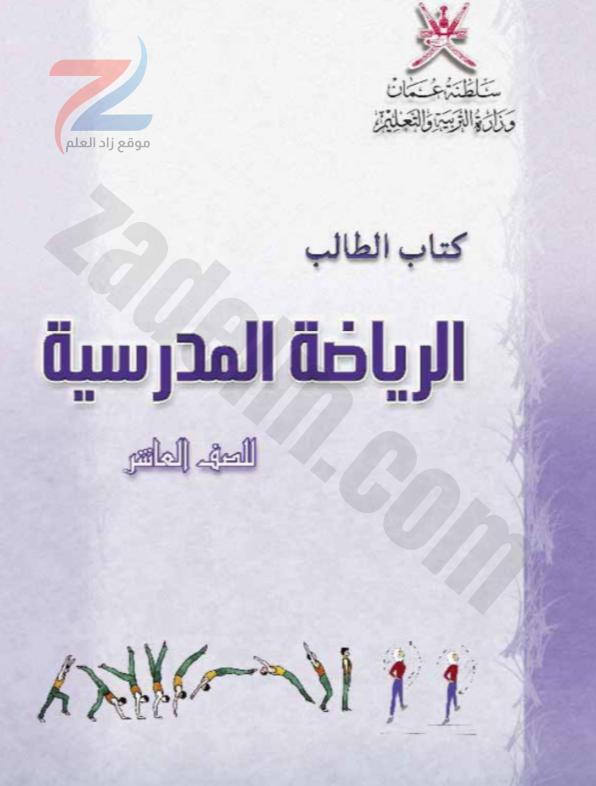 كتاب مسارك المهني للصف العاشر سلطنة عمان (10)
