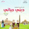 كتب الصف الاول اساسي لمناهج مدارس سلطنة عمان