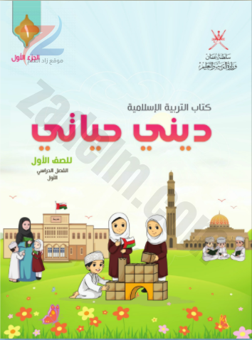 كتب الصف الاول الاساسي لمدناهج سلطنة عمان