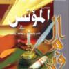 كتب الصف الثاني عشر سلطنة عمان (12)