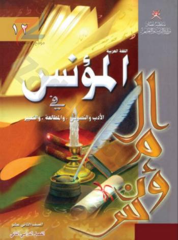 كتب الصف الثاني عشر سلطنة عمان