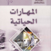 كتاب المهارات الحياتية للصف العاشر سلطنة عمان (10)