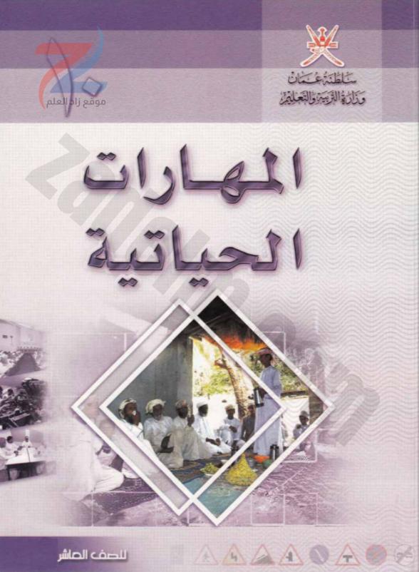 كتاب المهارات الحياتية للصف العاشر سلطنة عمان