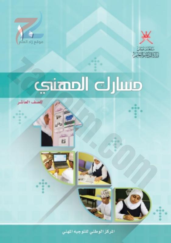 كتاب مسارك المهني للصف العاشر سلطنة عمان