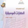 كتاب المهارات الموسيقية للصف العاشر سلطنة عمان (10)