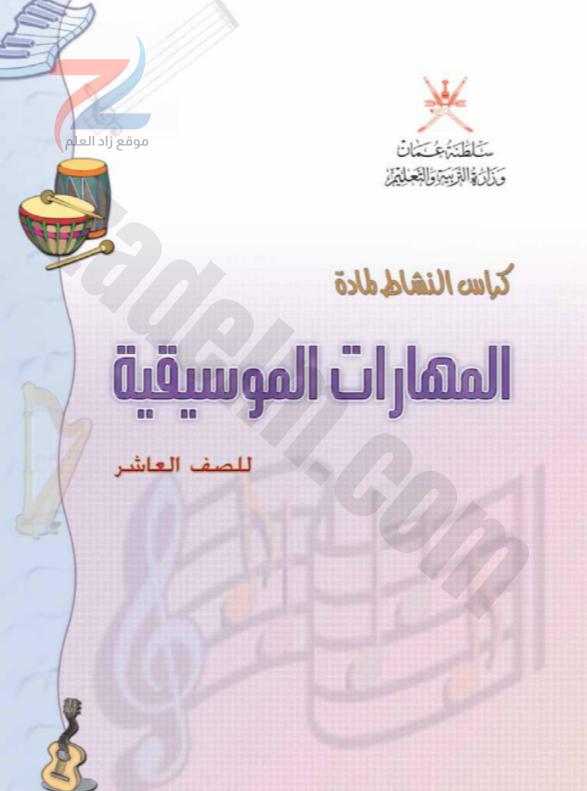كتاب المهارات الموسيقية للصف العاشر سلطنة عمان
