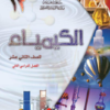 كتاب الكيمياء للصف الثاني عشر الفصل الدراسي الثاني سلطنة عمان (12)