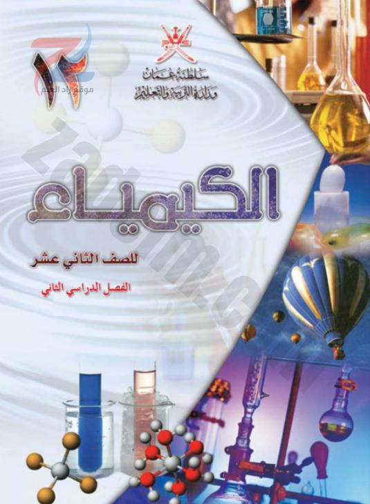 كتاب الكيمياء للصف الثاني عشر الفصل الدراسي الثاني سلطنة عمان