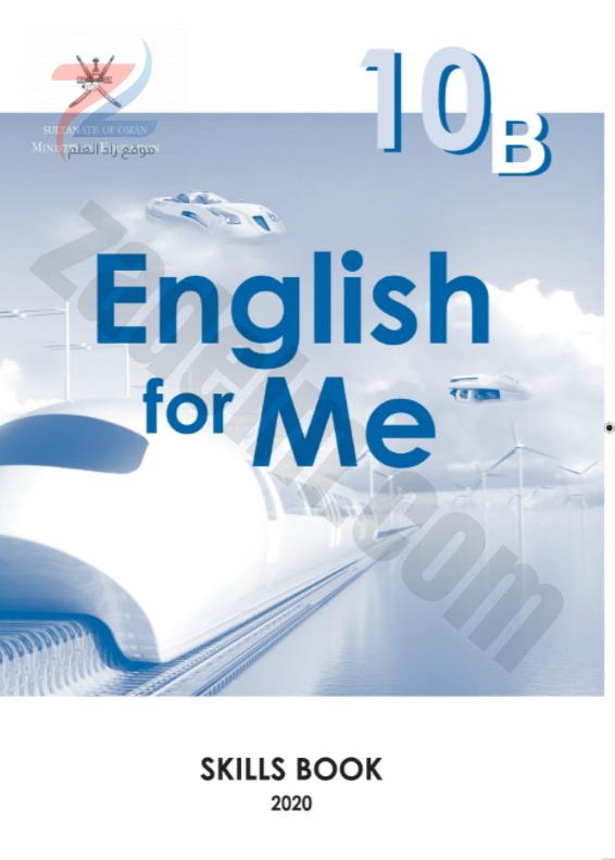كتاب اللغة الانجليزية السكلزبوك الفصل الدراسي الثاني للصف العاشر سلطنة عمان