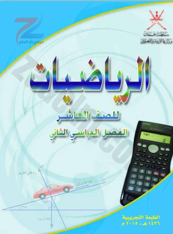 كتاب الرياضيات للصف العاشر الفصل الدراسي الثاني سلطنة عمان