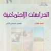 كتاب الدراسات الاجتماعية للصف العاشر الفصل الدراسي الثاني سلطنة عمان (10)