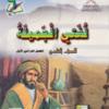 كتاب اللغة العربية لغتي الجميلة للصف التاسع الفصل الدراسي الاول سلطنة عمان
