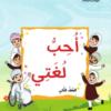 كتب الصف الثاني اساسي لمناهج سلطنة عمان