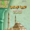 كتاب التربية الاسلامية للصف التاسع الفصل الدراسي الاول سلطنة عمان
