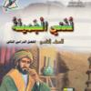 كتاب اللغة العربية لغتي الجميلة للصف التاسع الفصل الدراسي الثاني سلطنة عمان