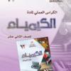 كتاب الكراس العملي لمادة الكيمياء للصف الثاني عشر سلطنة عمان (12)