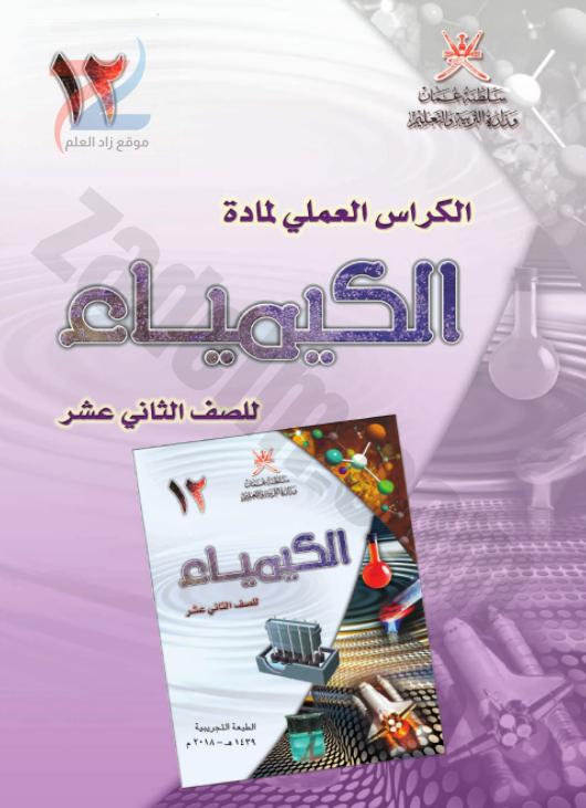 كتاب الكراس العملي لمادة الكيمياء للصف الثاني عشر سلطنة عمان