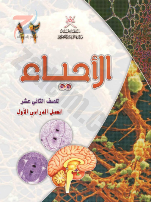 كتاب الاحياء للصف الثاني عشر الفصل الدراسي الاول (12)