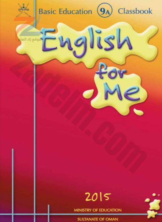 كتاب اللغة الانجليزية الكلاسبوك للصف التاسع الفصل الدراسي الاول سلطنة عمان