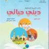 كتب الصف الرابع لمناهج سلطنة عمان