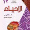 كتاب الاحياء للصف الثاني عشر الفصل الدراسي الثاني (12)