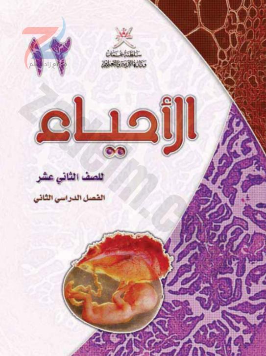 كتاب الاحياء للصف الثاني عشر الفصل الدراسي الثاني