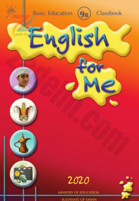 كتاب اللغة الانجليزية الكلاسبوك للصف التاسع الفصل الدراسي الثاني سلطنة عمان