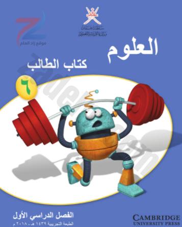 كتب الصف الخامس (5) لمناهج مدارس سلطنة عمان