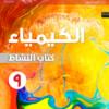 كتب الصف التاسع سلطنة عمان (9)