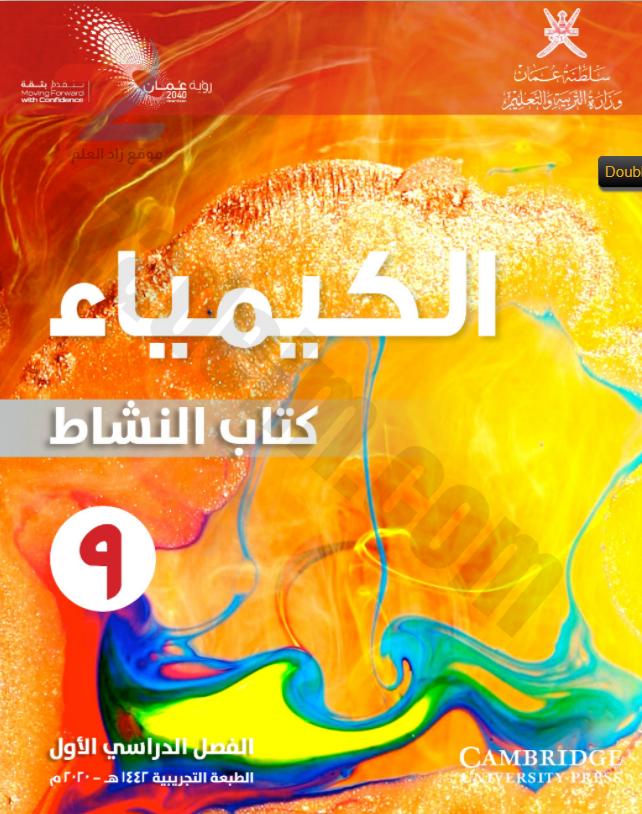 كتب الصف التاسع سلطنة عمان