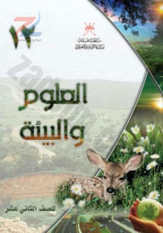كتاب العلوم والبيئة للصف الثاني عشر سلطنة عمان (12)