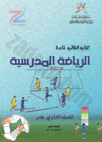 كتاب الرياضة المدرسية للصف الحادي عشر الفصل سلطنة عمان (11)