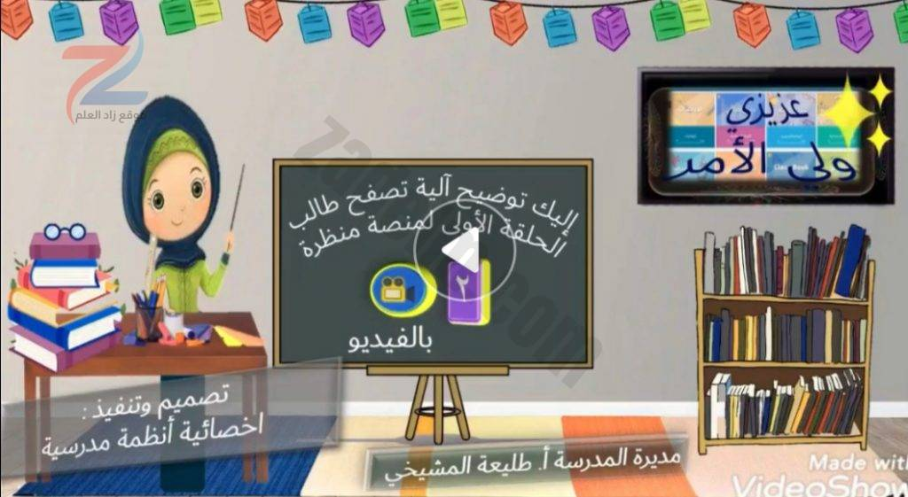منصة منظرة التعليمية سلطنة عمان