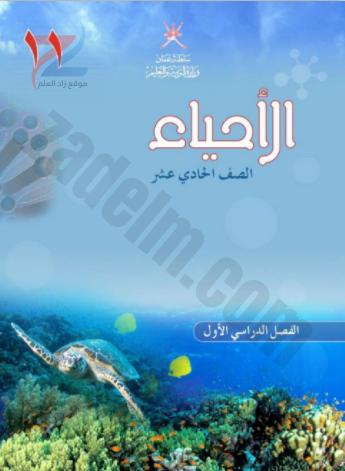 كتاب الاحياء للصف الحادي عشر الفصل الدراسي الاول سلطنة عمان (11)