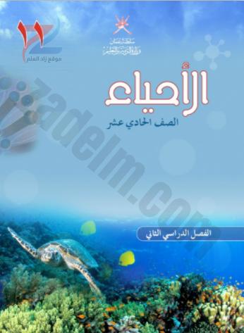 كتاب الاحياء للصف الحادي عشر الفصل الدراسي الثاني سلطنة عمان (11)