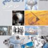 كتاب العالم من حولي للصف الثاني عشر منهج سلطنة عمان (12)