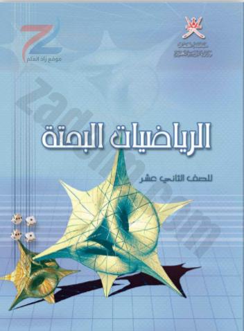 كتاب الرياضيات البحتة للصف الثاني عشر سلطنة عمان (12)