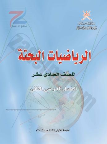كتاب الرياضيات البحتة للصف الحادي عشر الفصل الدراسي الثاني (11)
